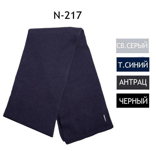 Шарф 217 Тверской трикотаж