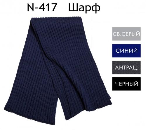 Шарф 417 Тверской трикотаж